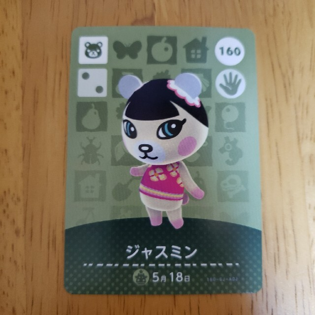 Nintendo Switch(ニンテンドースイッチ)のアミーボ amiibo アミーボカード ジャスミン エンタメ/ホビーのゲームソフト/ゲーム機本体(その他)の商品写真