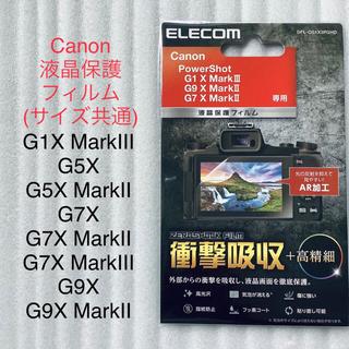 エレコム(ELECOM)の新品 キャノン G  シリーズ 液晶保護 フィルム 衝撃吸収 高精細 Canon(その他)