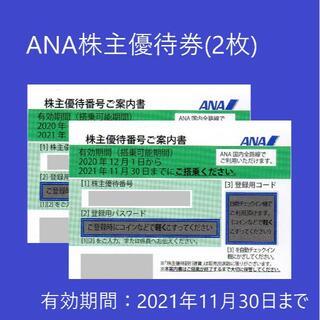 エーエヌエー(ゼンニッポンクウユ)(ANA(全日本空輸))のANA株主優待券2枚(2021年11月30日まで有効)(その他)