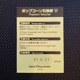 Disney - ディズニー ポップコーン 引換券