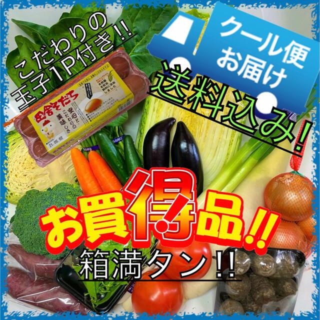 クール便配送‼️新鮮野菜詰め合わせ80サイズ➕こだわり玉子1P(10玉)付き 食品/飲料/酒の食品(野菜)の商品写真