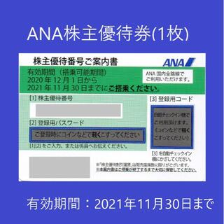 エーエヌエー(ゼンニッポンクウユ)(ANA(全日本空輸))のANA株主優待券1枚(2021年11月30日まで有効)(その他)