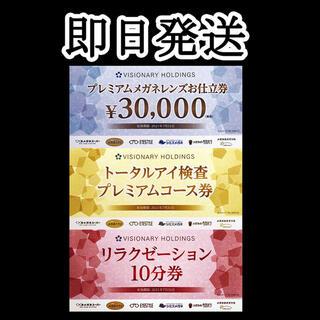 メガネスーパー ビジョナリー 株主優待 割引券 プレミアム レンズお仕立券(ショッピング)