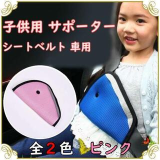 シートベルト サポーター ピンク 子供 カバー アジャスタ キッズ 左右兼用(自動車用チャイルドシート本体)