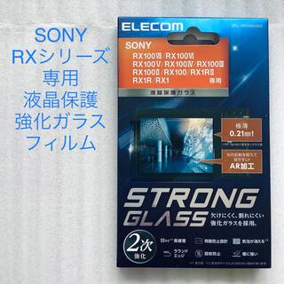 エレコム(ELECOM)の新品 ソニー RX100 シリーズ 液晶保護 超強化 ガラス フィルム SONY(その他)