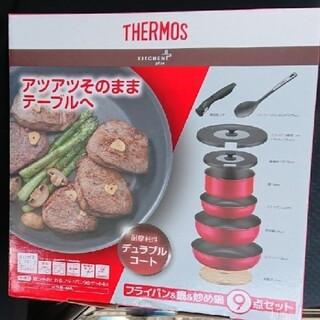 サーモス(THERMOS)の新品 THERMOS 取っ手のとれるフライパン&鍋&炒め鍋 9点セット(鍋/フライパン)