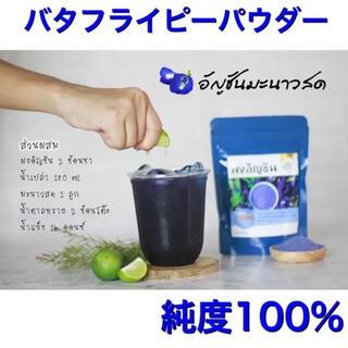 タイ バタフライピーパウダー 100g(茶)