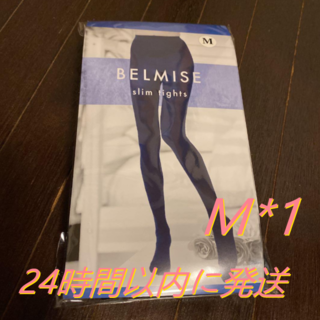正規品 BELMISE ベルミス スリムタイツセット Mサイズ1枚