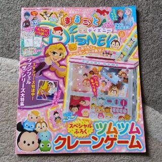 ディズニー(Disney)の未使用・付録なし まるごとディズニー vol.21(絵本/児童書)