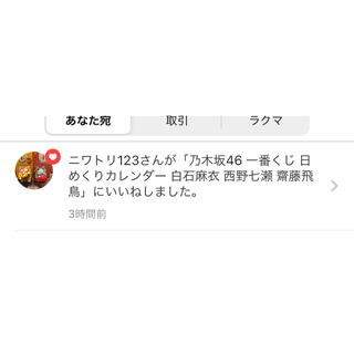 いいね迷惑  白石麻衣 西野七瀬 齋藤飛鳥