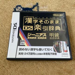 ニンテンドーDS(ニンテンドーDS)の漢字そのままDS楽引辞典 DS(携帯用ゲームソフト)