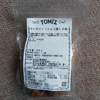 干いちじく (トルコ産) 100㌘ 小粒(フルーツ)