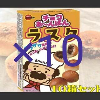 ブルボン(ブルボン)のチョコあ~んぱん チョコあーんぱんラスク 10箱セット チョコレート お菓子(菓子/デザート)