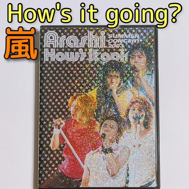 嵐(アラシ)の嵐 How's it going? 2003 DVD 美品! 大野智 櫻井翔 エンタメ/ホビーのDVD/ブルーレイ(ミュージック)の商品写真