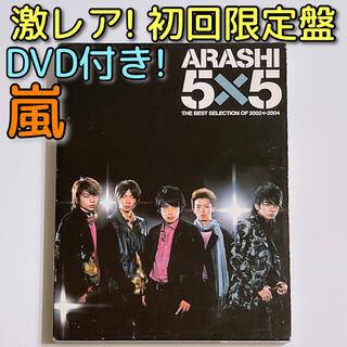アラシ(嵐)の嵐 5×5 2002←2004 初回限定盤 CD DVD 大野智 櫻井翔 松本潤(ポップス/ロック(邦楽))