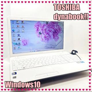 東芝 - 東芝 dynabook/ノートパソコン /Win10/ 届いてすぐ使える!