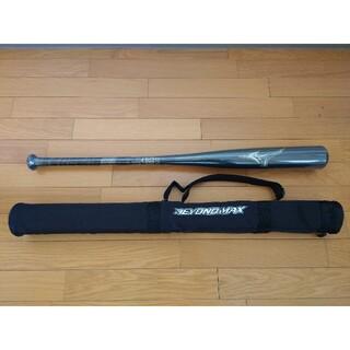 ミズノ(MIZUNO)のビヨンドマックス レガシー 84cm トップバランス 新製品(バット)