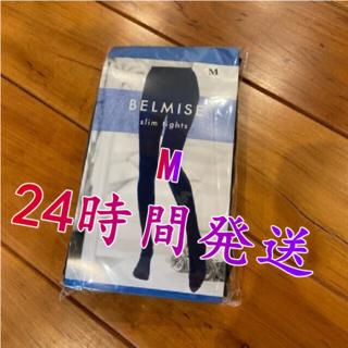 正規品 公式購入 BELMISE ベルミス スリム タイツ sizeM 1枚