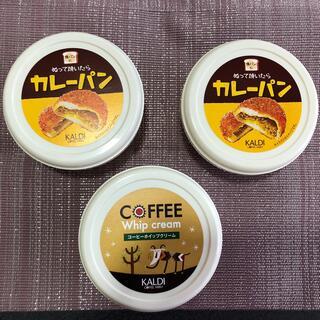 KALDI - カルディ 塗って焼いたらカレーパン&コーヒーホイップクリーム