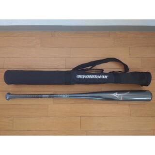 ミズノ(MIZUNO)の定価以下 ビヨンドマックス レガシー 84cm ミドルバランス 新製品(バット)