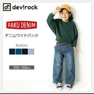 デビロック(DEVILOCK)の【120㎝】devirock★ワイドデニムパンツ★美品(パンツ/スパッツ)