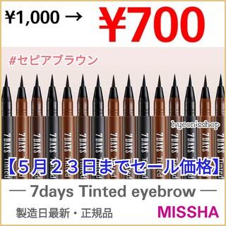MISSHA - ❤️【5月23日までセール価格】翌日迄に発送可能︰ミシャ / セピアブラウン