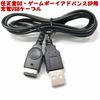 ニンテンドーDS(ニンテンドーDS)のニンテンドー 任天堂DS GBA ゲームボーイアドバンスSP 充電 ケーブル(家庭用ゲーム機本体)