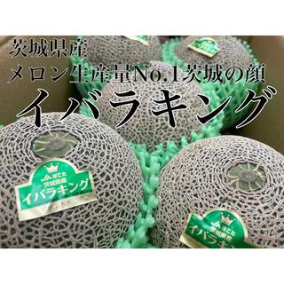 滑らかであま〜い極上メロン!茨城県産【イバラキング】2L 5玉 箱込み6.5kg(フルーツ)