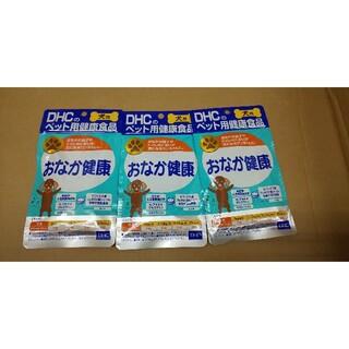DHC 犬用 サプリメント おなか健康 3袋 乳酸菌 ビフィズス菌 下痢 腸