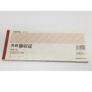 コクヨ(コクヨ)のKOKUYO 高級領収証 ウケ-3 高級多色刷 50枚 2冊(オフィス用品一般)