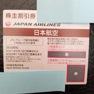ジャル(ニホンコウクウ)(JAL(日本航空))のJAL(日本航空)株主割引券 株主優待(その他)