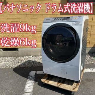 Panasonic - パナソニック ドラム式洗濯機 洗濯9kg 乾燥6kg 2014年製