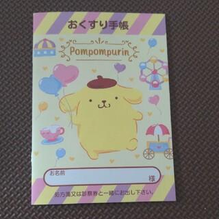 サンリオ - ポムポムプリン お薬手帳