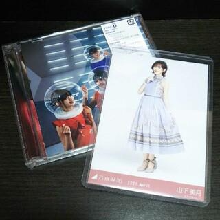 乃木坂46 - 乃木坂46 山下美月 生写真 スペシャル衣装31 ヒキ CD付き 9周年記念