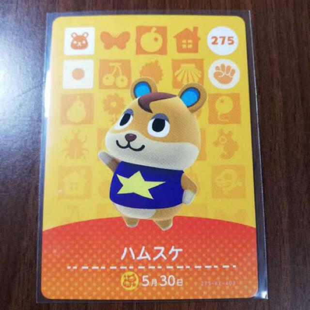 任天堂(ニンテンドウ)の【即購入可】どうぶつの森 amiiboカード ハムスケ 1枚 エンタメ/ホビーのアニメグッズ(カード)の商品写真