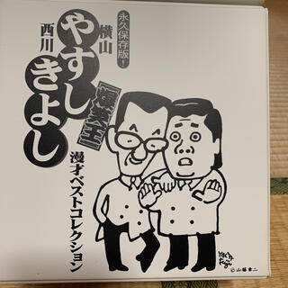 永久保存版 爆笑王やすしきよし 漫才ベストコレクション(お笑い/バラエティ)
