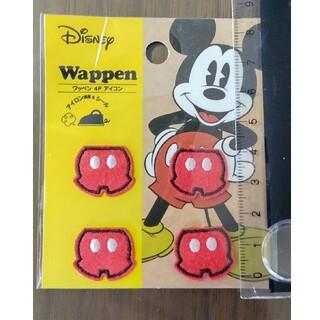 ディズニー(Disney)のミッキー  ワッペン(各種パーツ)