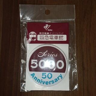 阪急5000系50周年記念缶バッジ(鉄道)