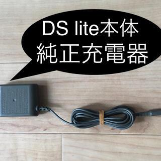 ニンテンドーDS(ニンテンドーDS)のB) DS lite充電器 ACアダプター DSライト 純正 usg002(その他)