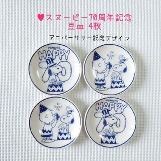 SNOOPY - ♥[新品] スヌーピー豆皿 4枚♥70周年アニバーサリー♥ESSE 付録