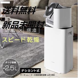 サーキュレーター衣類乾燥除湿機 IJD-I50(天面ブラック) 007(加湿器/除湿機)