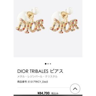 Dior - 一点 新作 クリスチャンディオール  パール ピアス