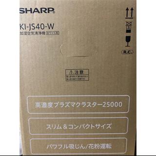 SHARP - シャープ 加湿空気清浄機 KI-JS40W 新品未使用品!!