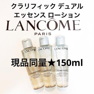 LANCOME - ランコム クラリフィック デュアル エッセンス ローション 3本 150ml