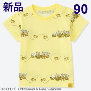 UNIQLO - 新品 未開封 UNIQLO ユニクロ こぐまちゃん Tシャツ 90