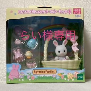 エポック(EPOCH)のシルバニアファミリー  しろウサギちゃんのイースターセット(キャラクターグッズ)
