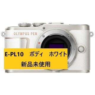 OLYMPUS - 新品 OLYMPUS PEN E-PL10 ボディ ホワイト 付属品完備
