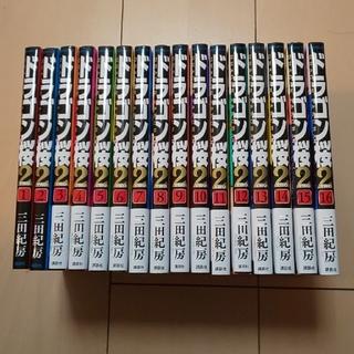 ドラゴン桜 2全巻(1~16巻)