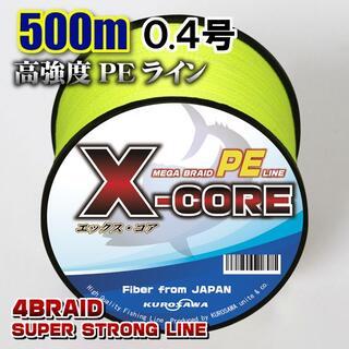 高強度PEラインX-CORE0.4号10lb・500m巻き 黄 イエロー!(釣り糸/ライン)