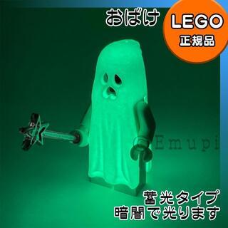 レゴ(Lego)の【新品】LEGO おばけ 1体+魔法のステッキ セット h12(知育玩具)
